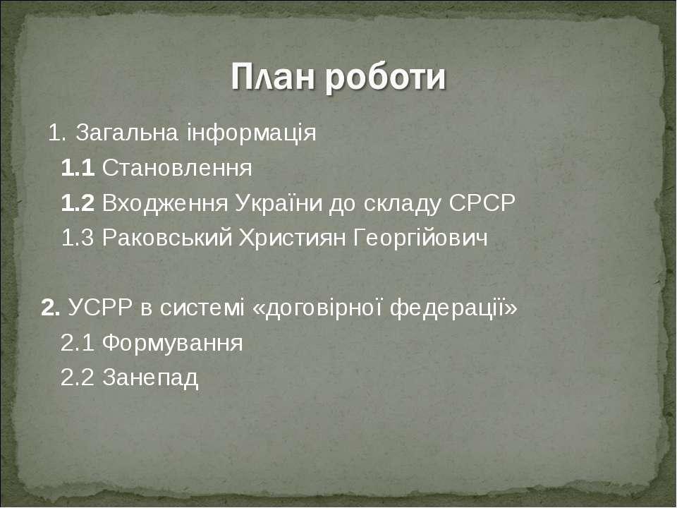 1. Загальна iнформацiя 1.1 Становлення 1.2 Входження України до складу СРСР 1...