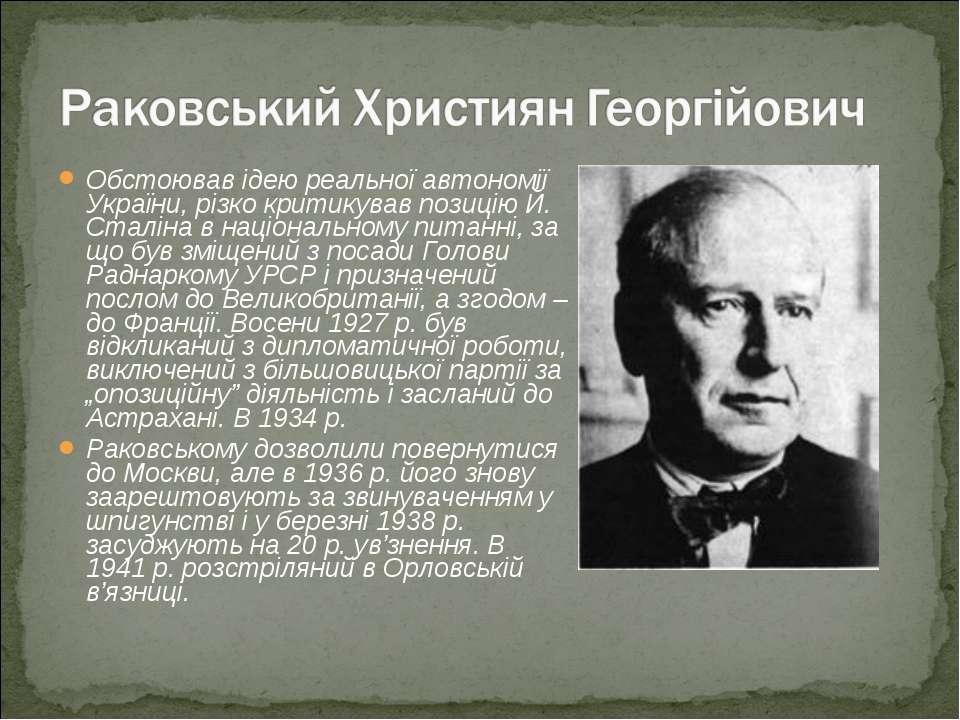 Обстоював ідею реальної автономії України, різко критикував позицію Й. Сталін...