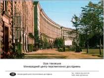Віра Нанівська Міжнародний центр перспективних досліджень Tel. +38044 462-493...