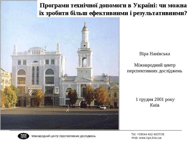 Віра Нанівська Міжнародний центр перспективних досліджень 1 грудня 2001 року ...