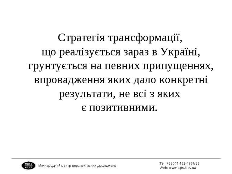 Стратегія трансформації, що реалізується зараз в Україні, грунтується на певн...