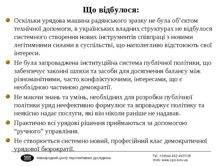 Що відбулося: Оскільки урядова машина радянського зразку не була об'єктом тех...