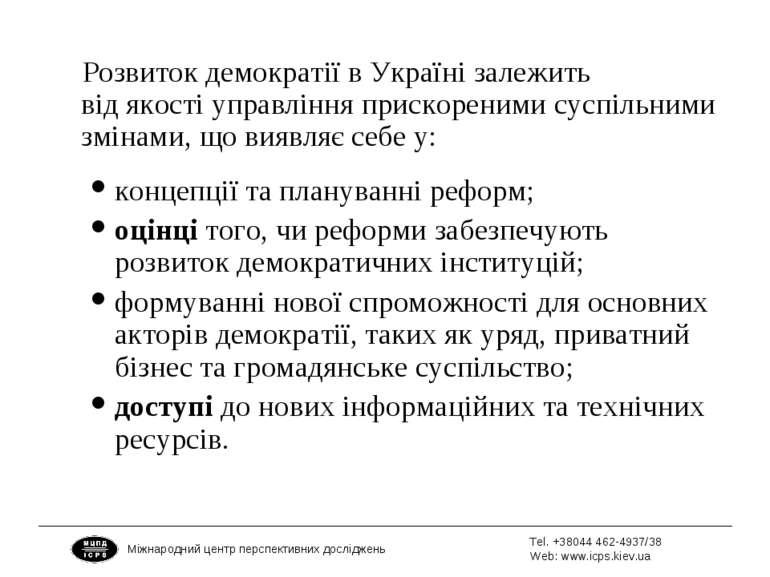 Розвиток демократії в Україні залежить від якості управління прискореними сус...
