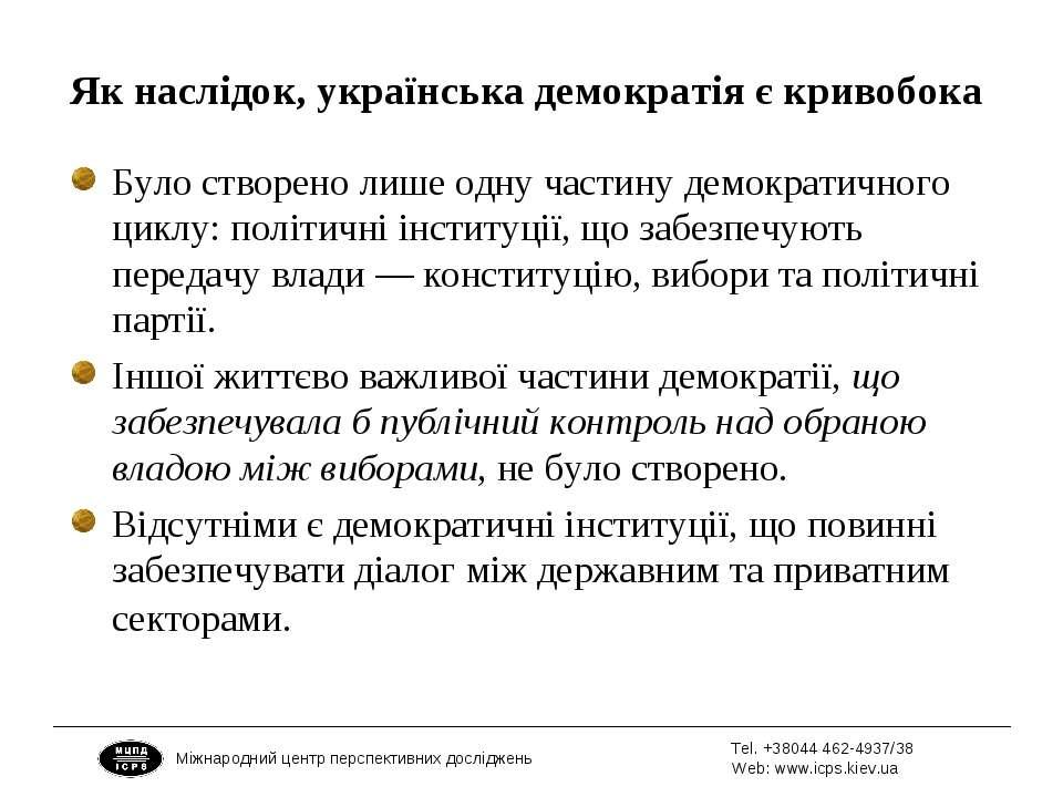 Як наслідок, українська демократія є кривобока Було створено лише одну частин...