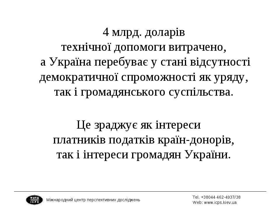 4 млрд. доларів технічної допомоги витрачено, а Україна перебуває у стані від...