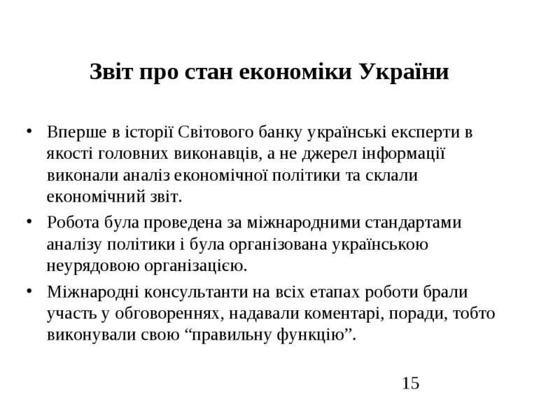 Звіт про стан економіки України Вперше в історії Світового банку українські е...
