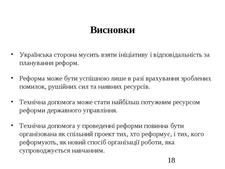 Висновки Українська сторона мусить взяти ініціативу і відповідальність за пла...