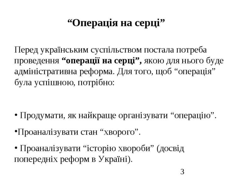 """""""Операція на серці"""" Перед українським суспільством постала потреба проведення..."""