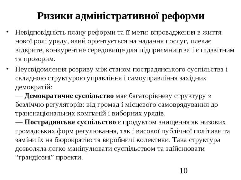 Ризики адміністративної реформи Невідповідність плану реформи та її мети: впр...