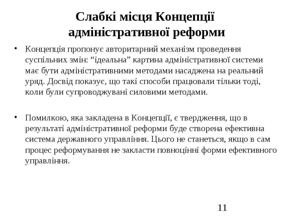 Слабкі місця Концепції адміністративної реформи Концепція пропонує авторитарн...