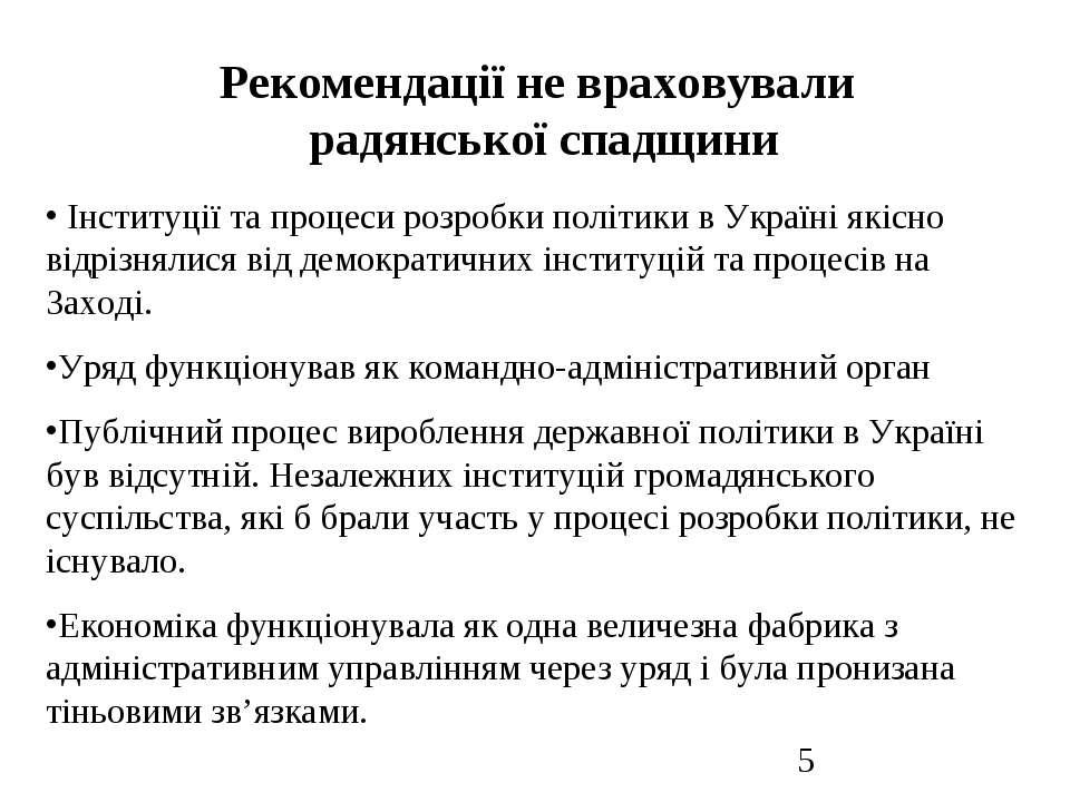 Рекомендації не враховували радянської спадщини Інституції та процеси розробк...