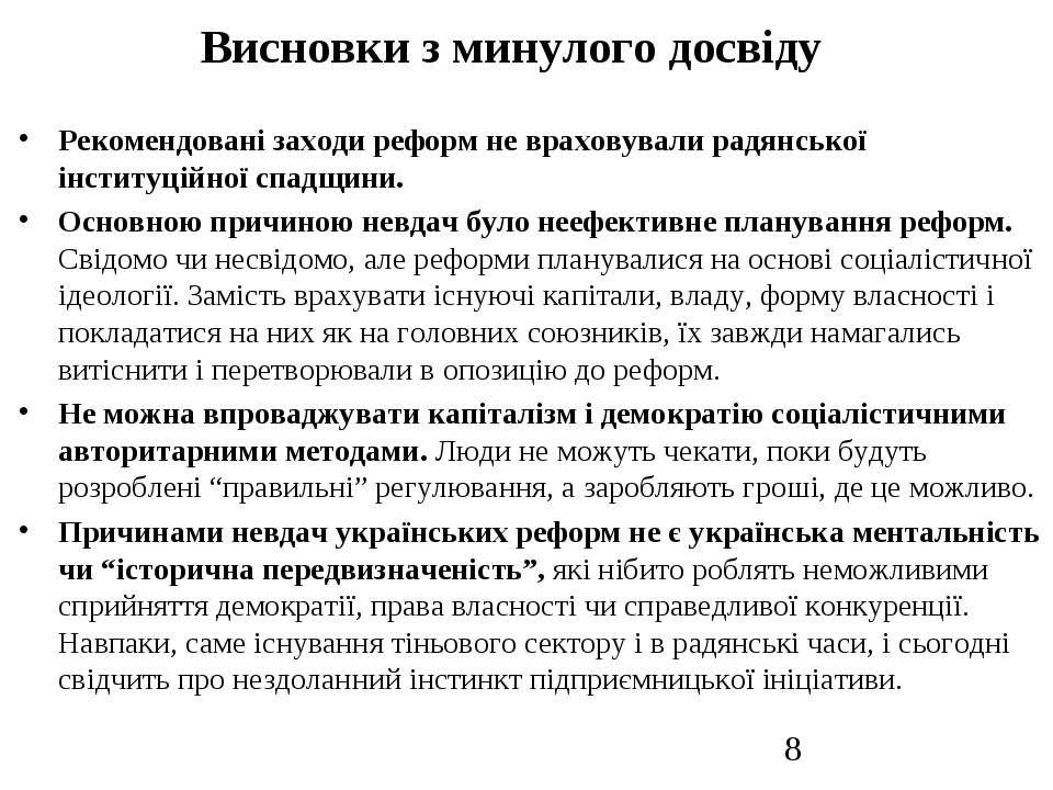 Висновки з минулого досвіду Рекомендовані заходи реформ не враховували радянс...