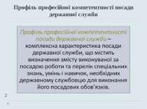 Профіль професійної компетентності посади державної служби *