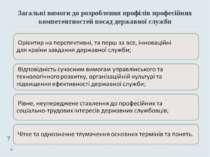 Загальні вимоги до розроблення профілів професійних компетентностей посад дер...