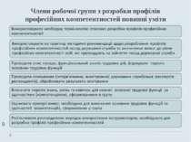 Члени робочої групи з розробки профілів професійних компетентностей повинні у...