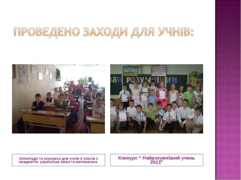 Олімпіади та конкурси для учнів 4 класів з предметів: українська мова та мате...