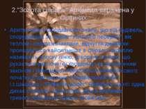 """2.""""Золота спіраль"""" Архімеда-виражена у картинах Архітектори стародавності зна..."""