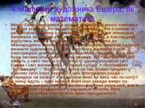 4.Малюнки художника Ешера, як математика Моріс Ешер народився в родині інжене...