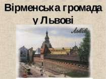 Вірменська громада у Львові