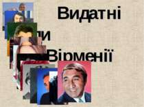 Видатні люди Вірменії