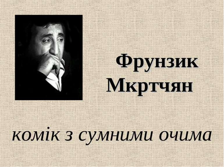 Фрунзик Мкртчян комік з сумними очима