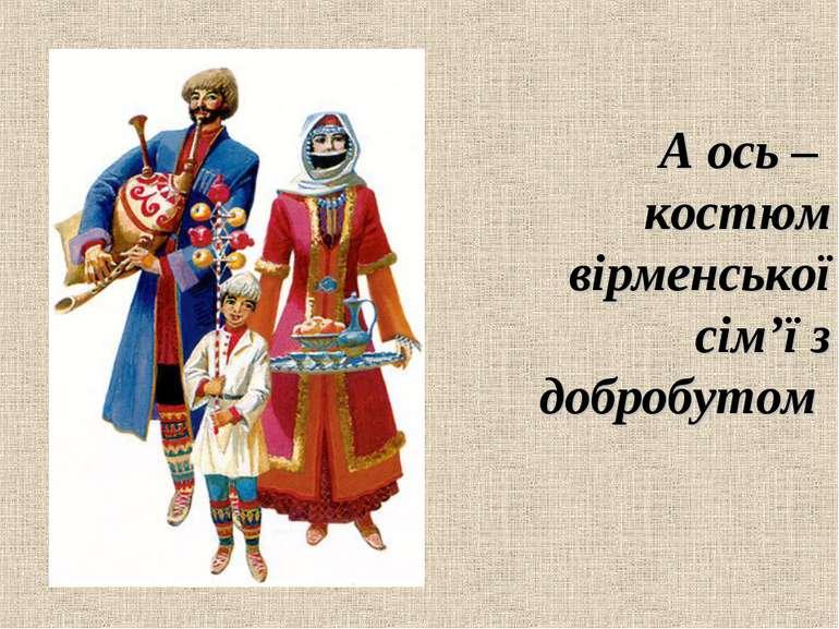 А ось – костюм вірменської сім'ї з добробутом