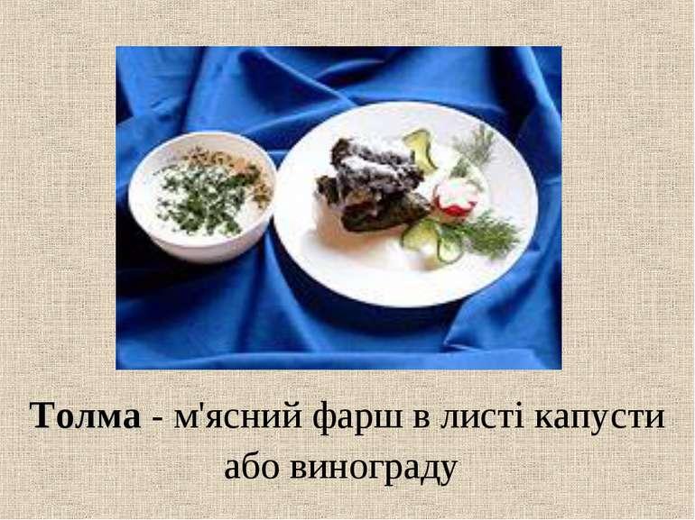 Толма - м'ясний фарш в листі капусти або винограду