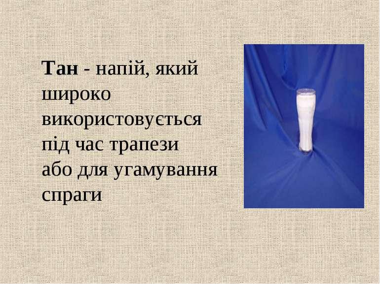 Тан - напій, який широко використовується під час трапези або для угамування ...