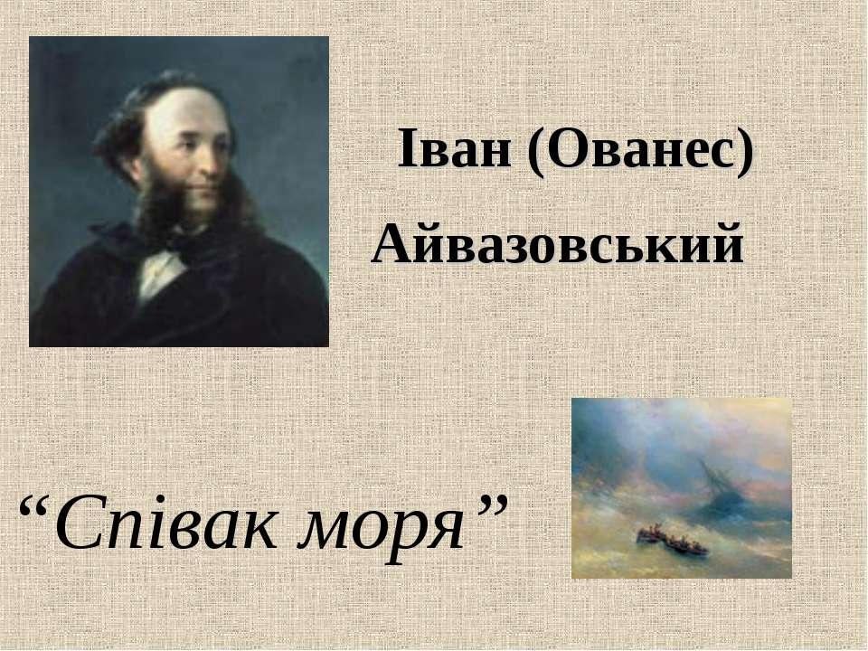 """Іван (Ованес) Айвазовський """"Співак моря"""""""