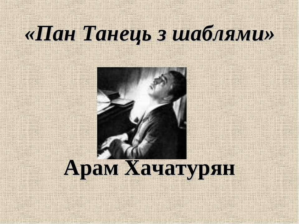 «Пан Танець з шаблями» Арам Хачатурян