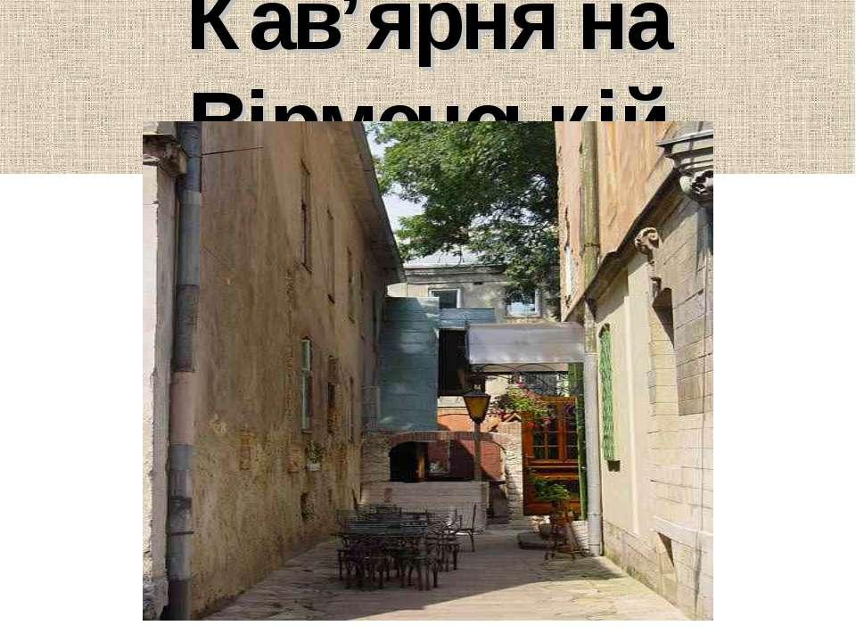 Кав'ярня на Вірменській