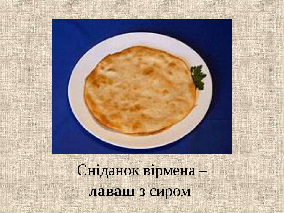 Сніданок вірмена – лаваш з сиром