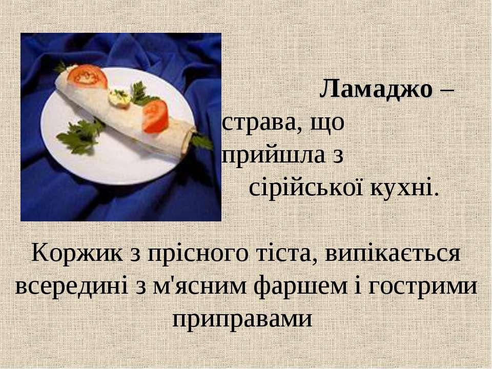 Ламаджо – страва, що прийшла з сірійської кухні. Коржик з прісного тіста, вип...