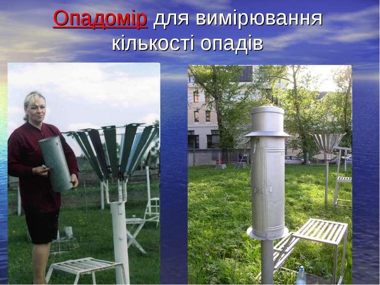 Опадомір для вимірювання кількості опадів