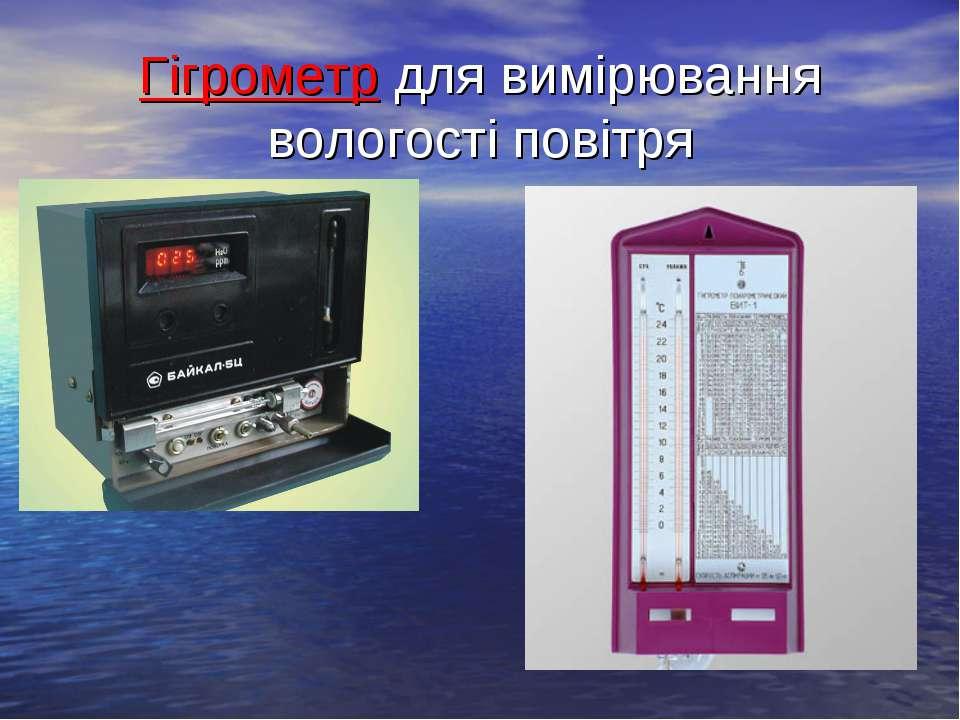 Гігрометр для вимірювання вологості повітря