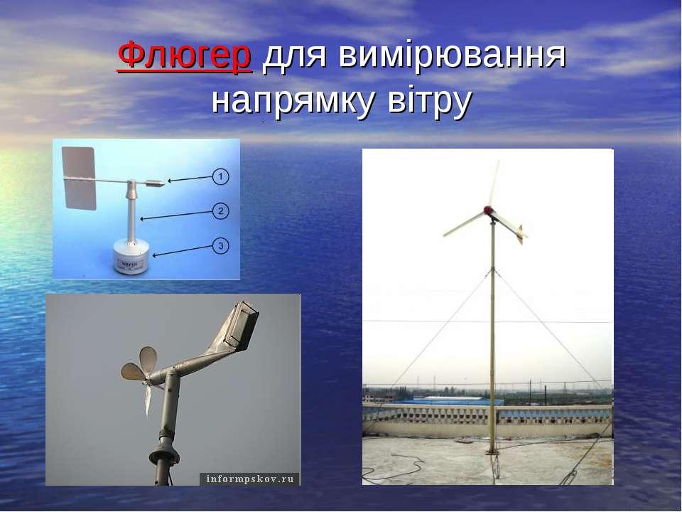 Флюгер для вимірювання напрямку вітру