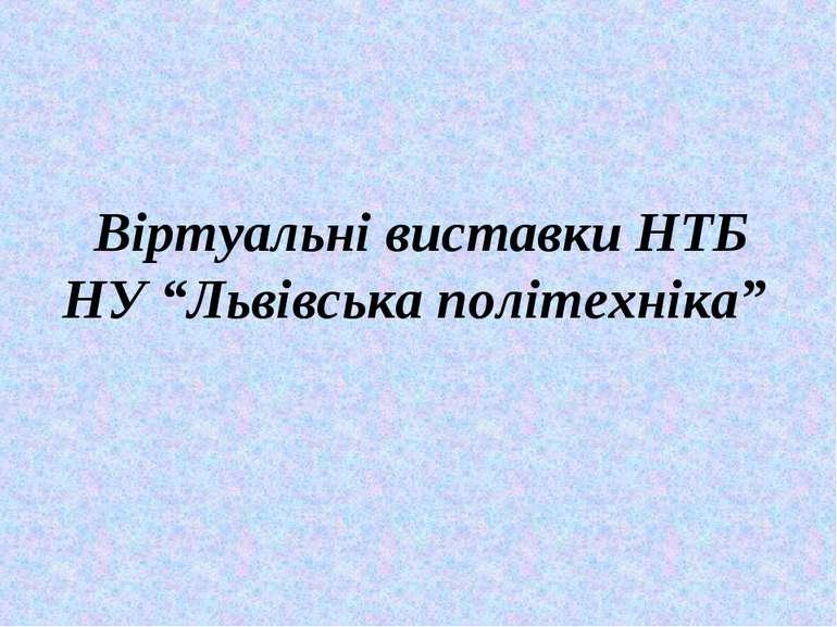 """Віртуальні виставки НТБ НУ """"Львівська політехніка"""""""