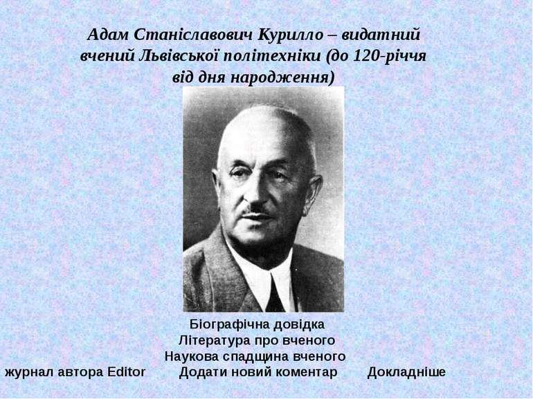 Адам Станіславович Курилло – видатний вчений Львівської політехніки (до 120-р...