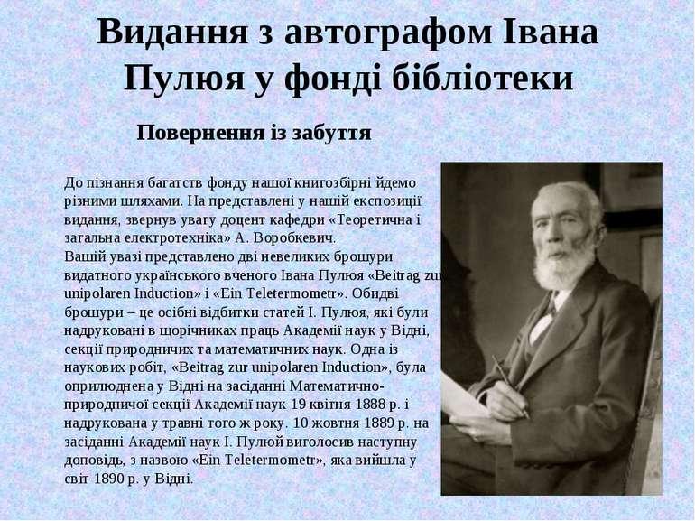 Видання з автографом Івана Пулюя у фонді бібліотеки Повернення із забуття До ...