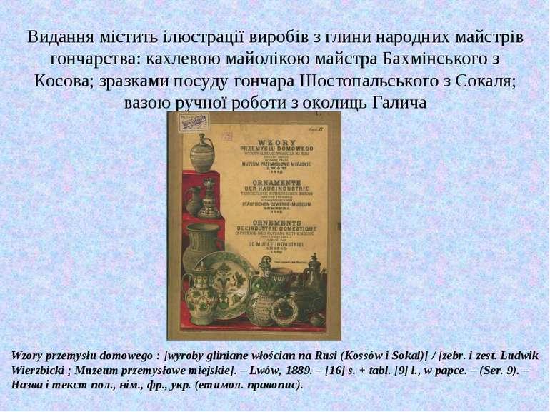 Видання містить ілюстрації виробів з глини народних майстрів гончарства: кахл...