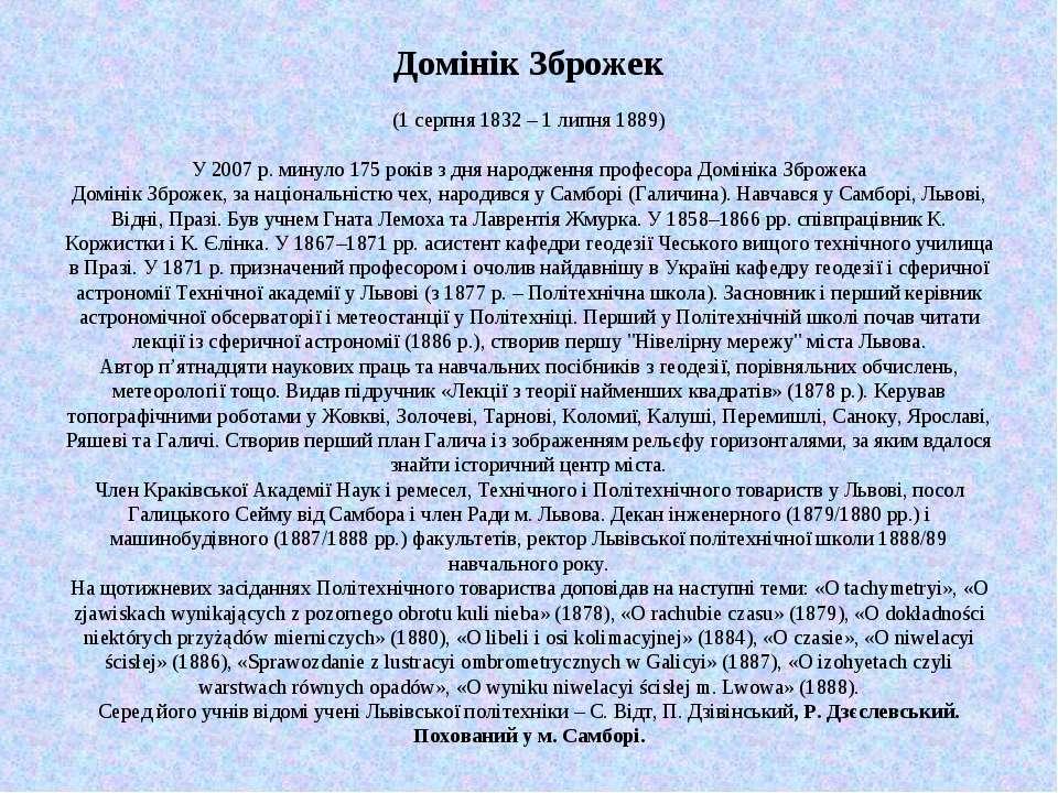 Домінік Зброжек (1 серпня 1832 – 1 липня 1889) У 2007 р. минуло 175 років з д...