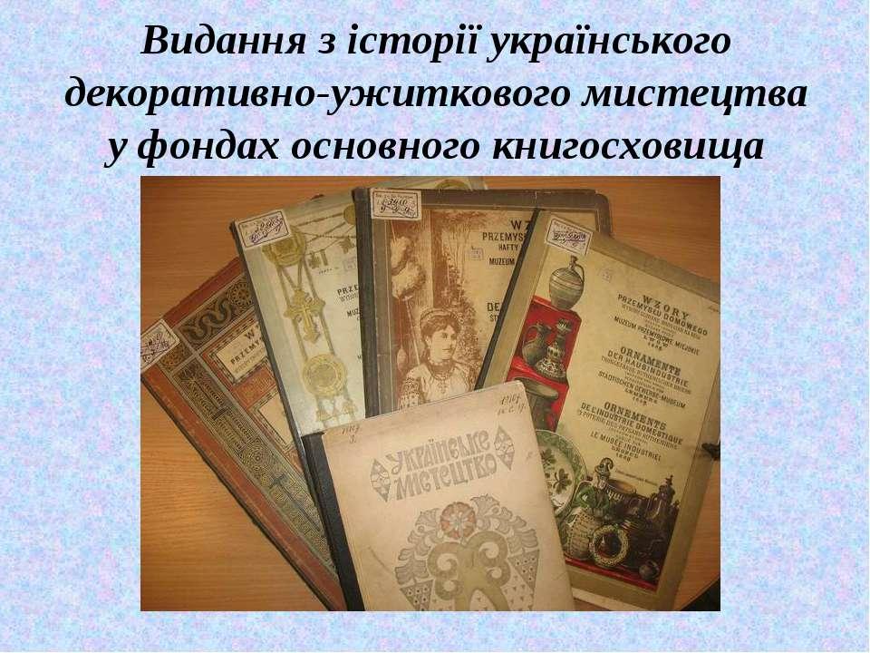 Видання з історії українського декоративно-ужиткового мистецтва у фондах осно...