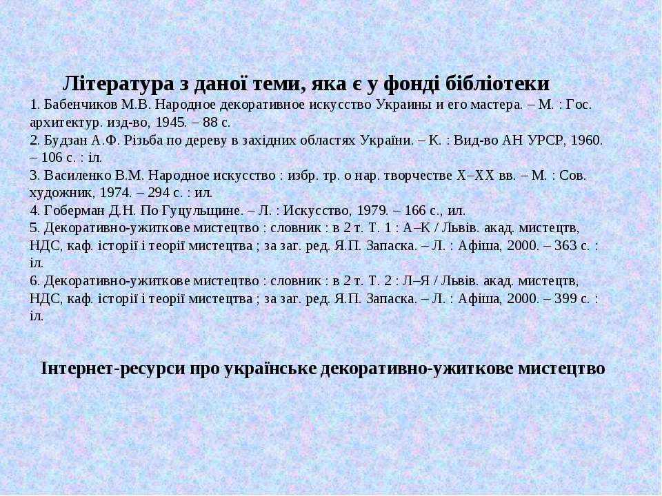 Література з даної теми, яка є у фонді бібліотеки 1. Бабенчиков М.В. Народное...