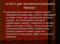 «Статті для заспокоєння руського народу». Широкий суспільний рух в Україні зм...