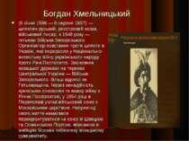 Богдан Хмельницький (6 січня 1596 — 6 серпня 1657) — шляхтич руський, реєстро...