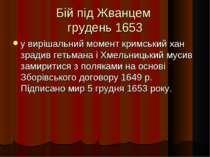 Бій під Жванцем грудень 1653 у вирішальний момент кримський хан зрадив гетьма...