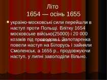 Літо 1654 — осінь 1655 україно-московські сили перейшли в наступ проти Польщі...