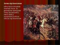 Битва під Конотопом війну проти гетьмана починає Росія. За допомогою кримськи...