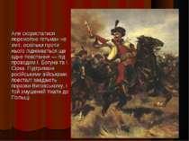 Але скористатися перемогою гетьман не зміг, оскільки проти нього піднімається...