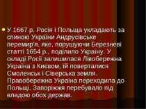 У 1667 р. Росія і Польща укладають за спиною України Андрусівське перемир'я, ...